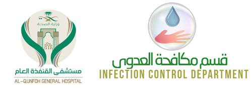 Infection Control Department